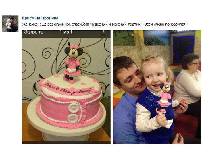 отзыв клиента торт детский мини маус