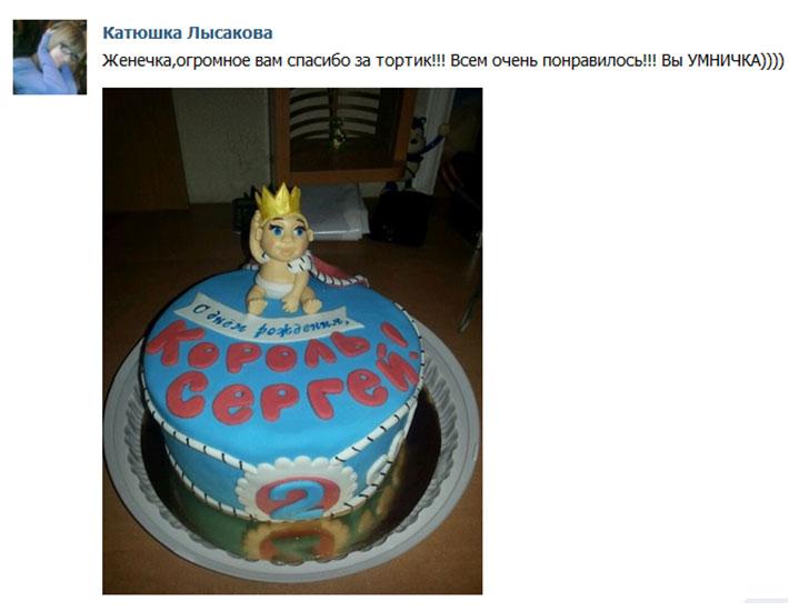 отзыв клиента торт детский король