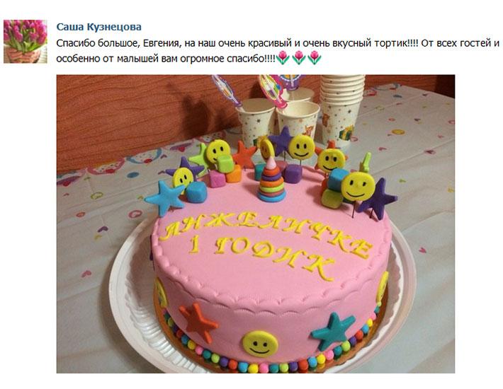 отзыв клиента торт детский смайлы