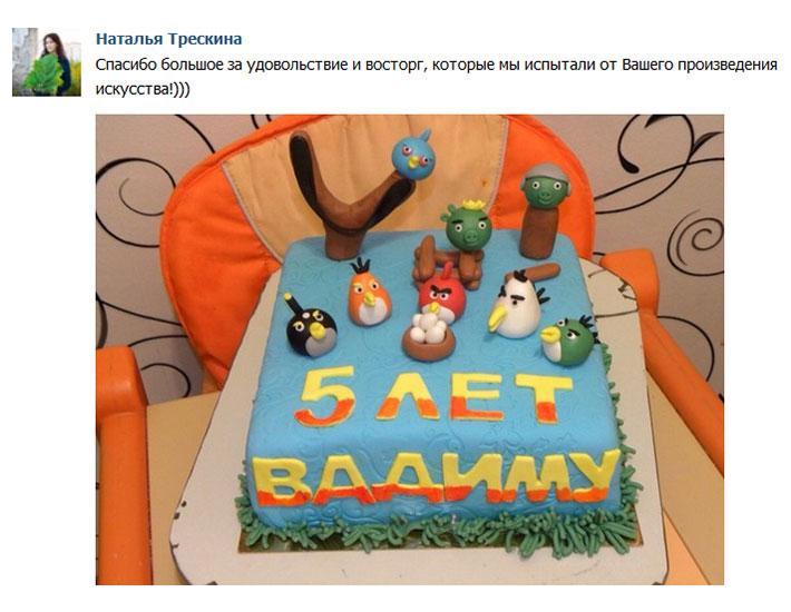 отзыв клиента торт детский злые птички