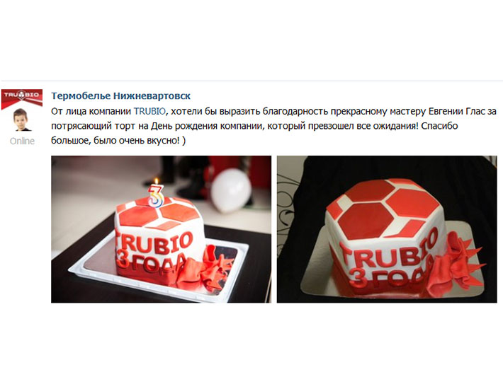 отзыв клиента торт корпоративный