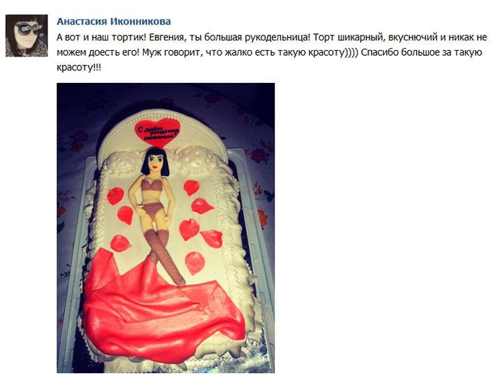 отзыв клиента торт для взрослых