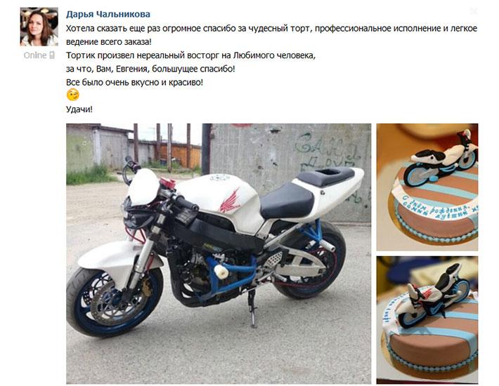 отзыв клиента торт мужской мотоцикл