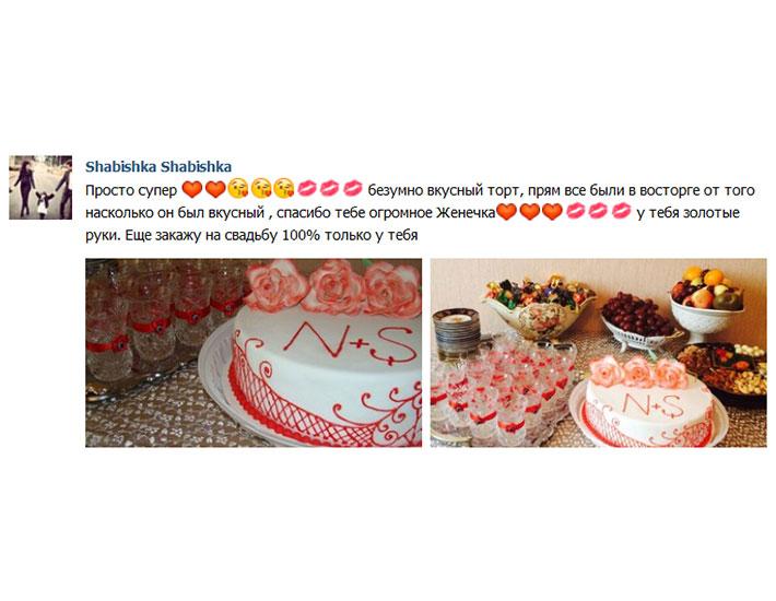 отзыв клиента торт тематический свадебный