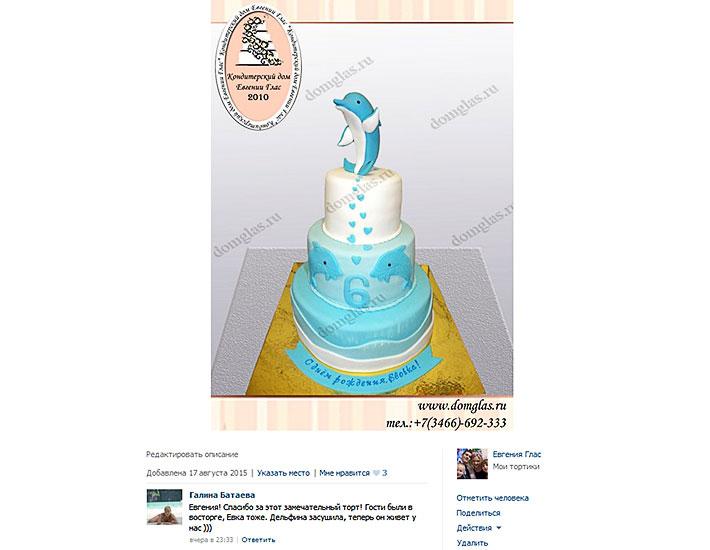 отзыв клиента торт детский дельфин трехъярусный