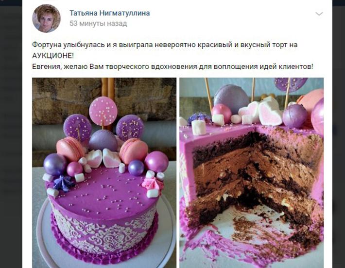 отзыв на торт с аукциона