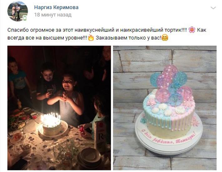 отзыв на торт для девочки