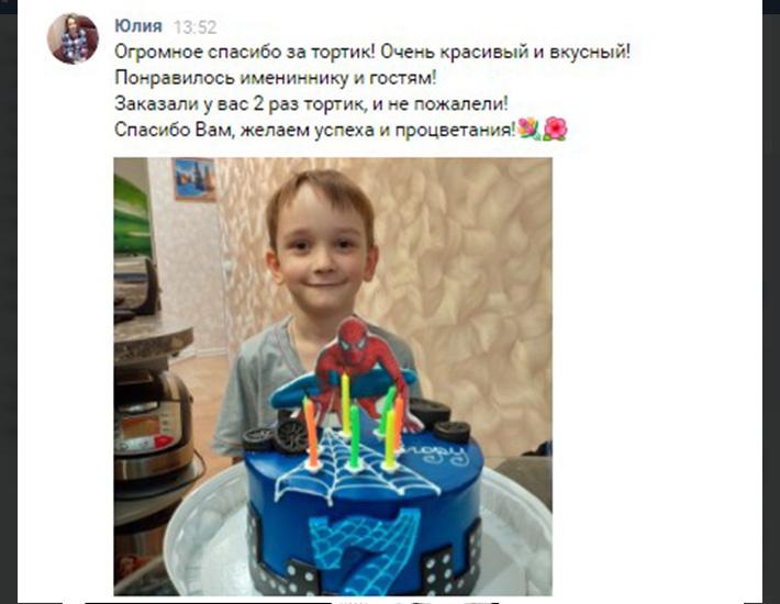 отзыв на детский торт