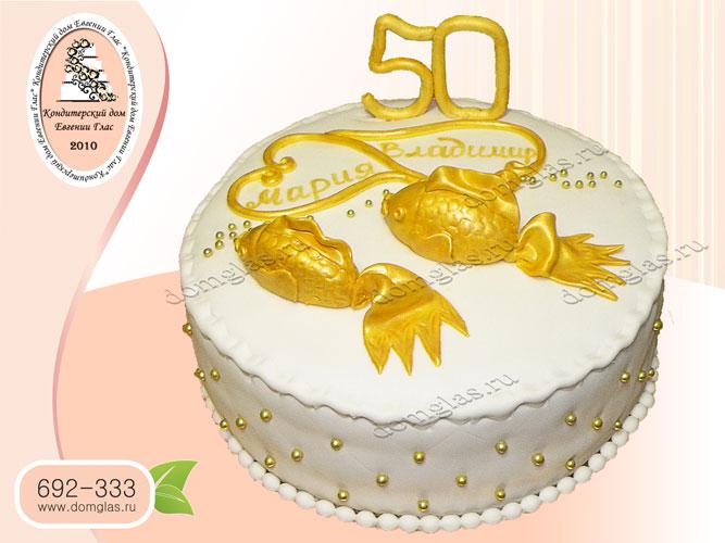 торт золотая свадьба 50 лет белый золотые рыбки