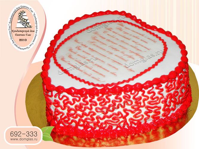 торт свадебный сердце годовщина