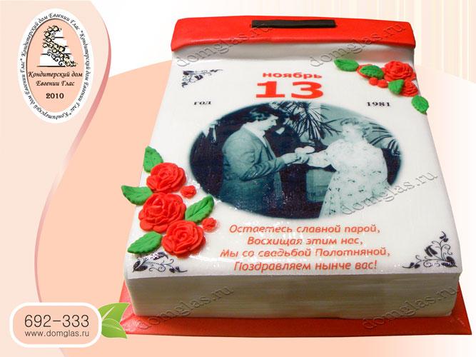 торт свадебный на годовщину
