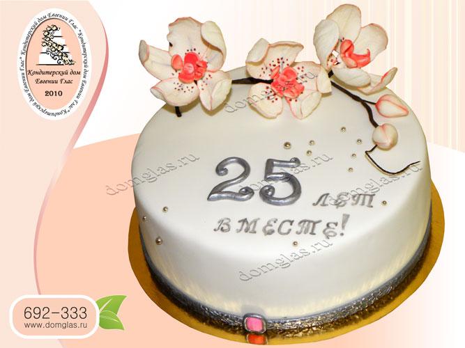 торт свадебный юбилей 25 цветы