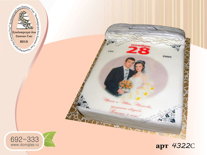 с торт свадебный фотопечать годовщина