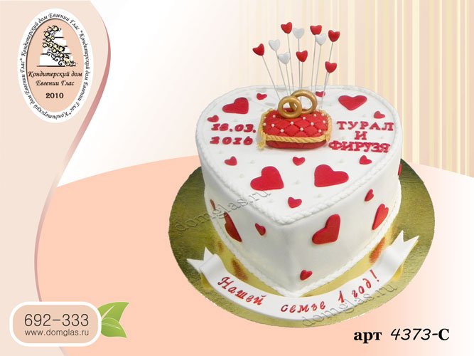 с торт свадебный сердце белый