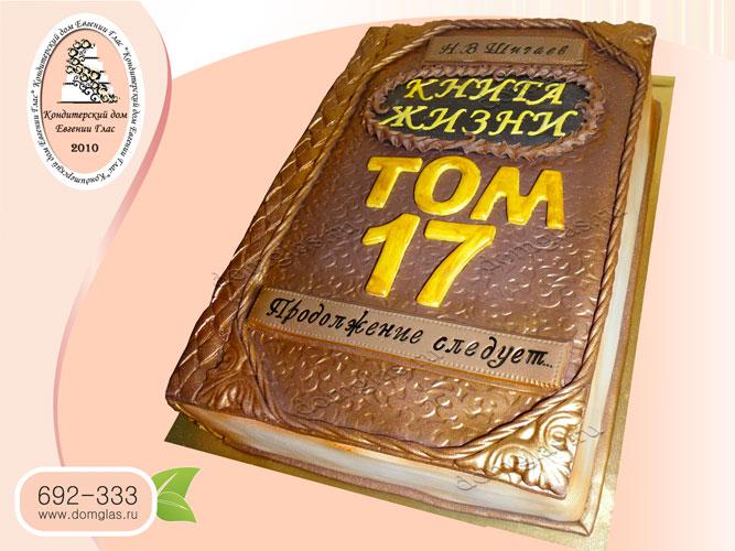 торт тематический книга жизни