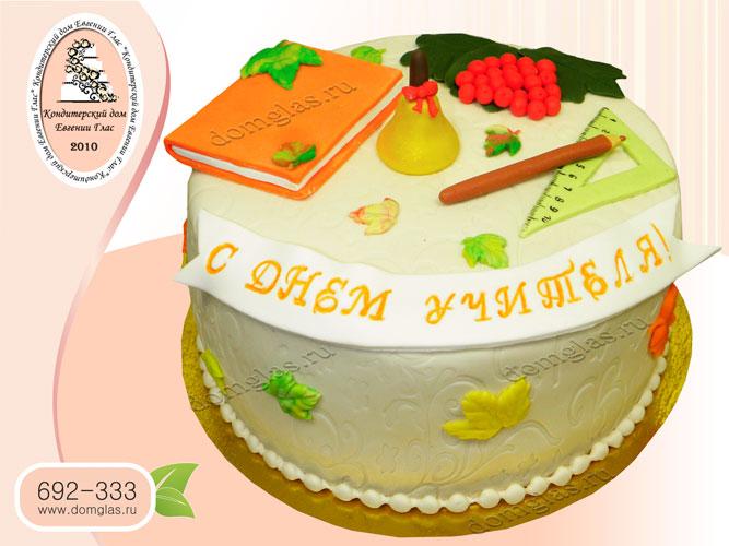 торт тематический учителю с днём учителя