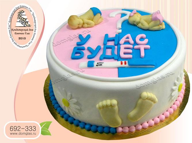 торт тематический кто родится внутри спрятан цвет