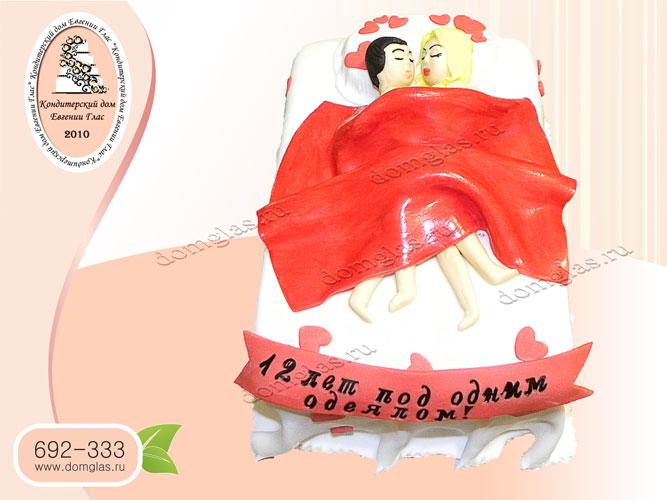 торт тематический годовщина пара кровать одеяло