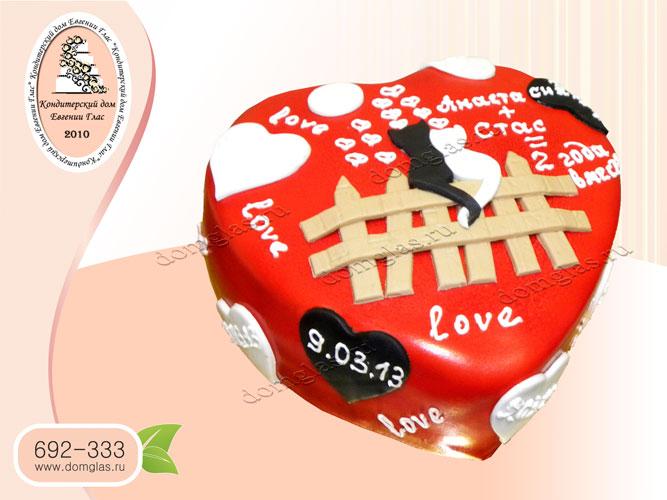 торт тематический годовщина сердце кошки забор