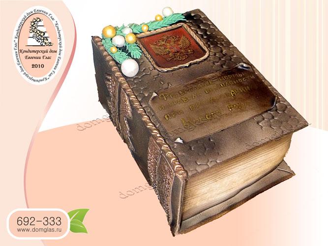 торт тематический книга свод
