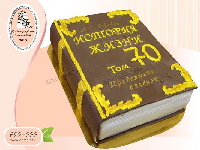 торт тематический том книга жизни