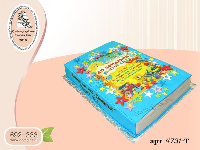 т торт книга до свидания детский сад
