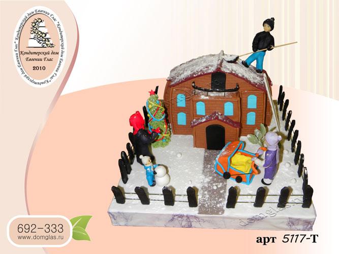 т торт новогодний дом двор елка семья